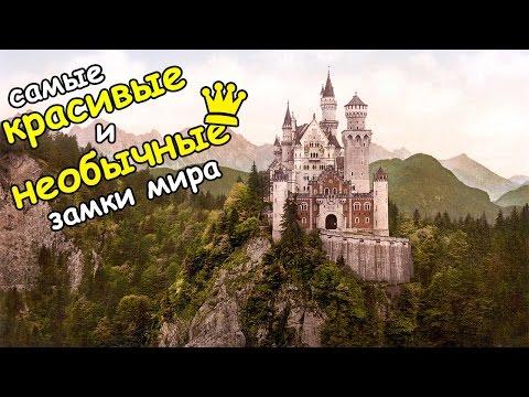 Самые красивые и необычные замки мира | 10 самых величественных замков планеты