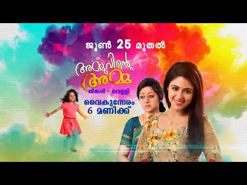 Ammuvinte Amma | Time changed to Monday - Friday at 6.00 pm |  Mazhavil Manorama