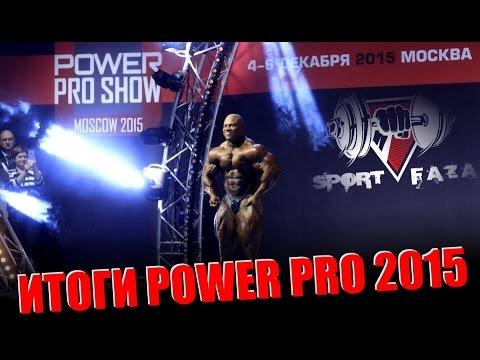 Итоги POWER PRO SHOW 2015 (Sportfaza)
