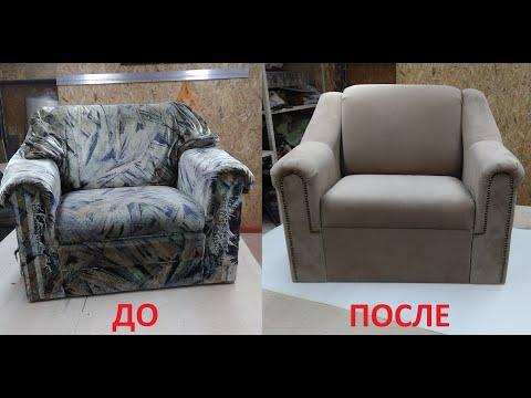 Как поменять обивку на кресле своими руками