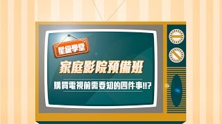 【星級學堂】購買電視前需要知的四件事!!?