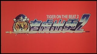 Video [Trailer] 老虎出更II (Tiger On Beat II) download MP3, 3GP, MP4, WEBM, AVI, FLV November 2017