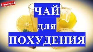 Как приготовить Имбирный ЧАЙ для ПОХУДЕНИЯ в домашних условиях и правильно заварить чай с имбирем