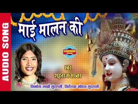 MAI MALAN KI - माई मालन की - SHAHNAZ AKHTAR - Ajaz Khan - Lord Durga - Audio Song