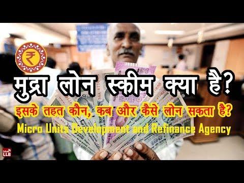 What is Mudra Loan Scheme in Hindi?   By Ishan