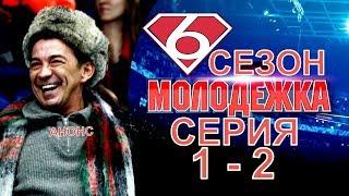 Молодежка 6 сезон 1-2 серия, содержание серии и анонс