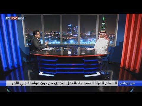 السماح للمرأة السعودية بالعمل التجاري من دون موافقة ولي الأمر  - نشر قبل 1 ساعة