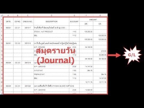 ตัวอย่าง Excel Macro (VBA) กับบัญชีสมุดรายวัน (Journal)