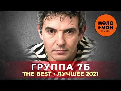 7Б - The Best - Лучшее 2021