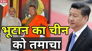 Doklam पर China के दावों को Bhutan ने नकारा, China को दिखाय आईना