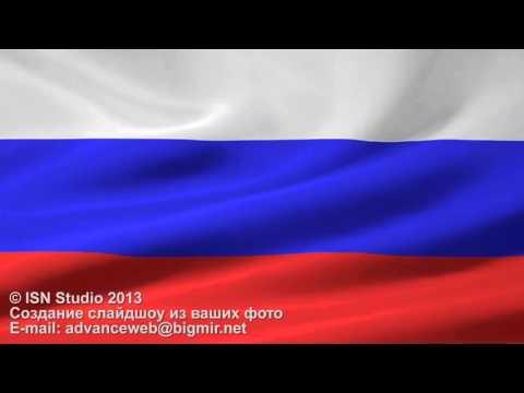 Гимн России со словами