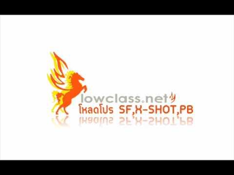 โหลดโปร sf โปร x-shot โปร pb