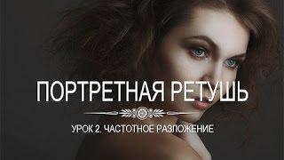 Photoshop - Портретная ретушь. 2# Частотное разложение
