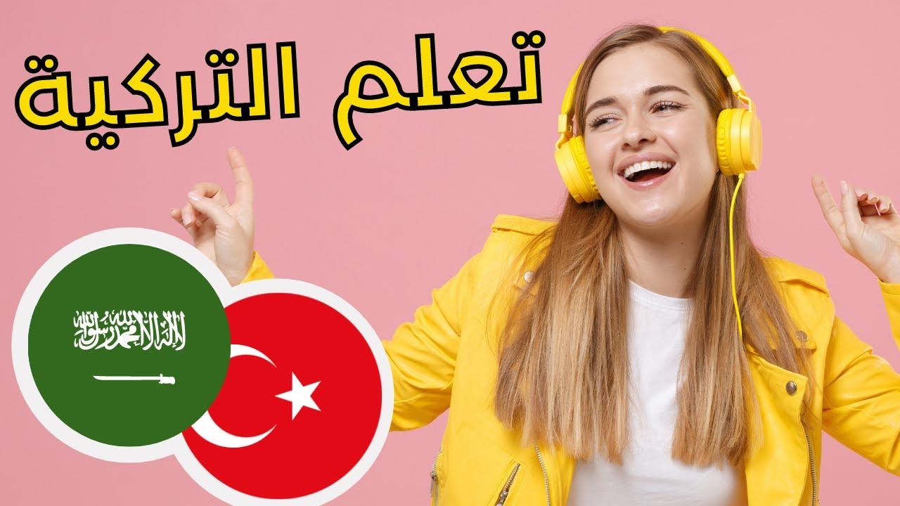 تعلم التركية     أهم العبارات التركية والكلمات     التركية