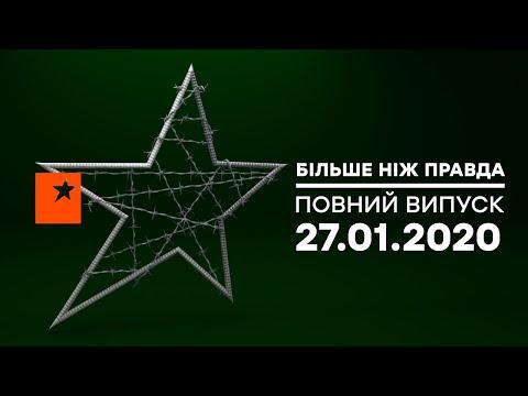Больше чем правда - Бизнес на костях - выпуск от 27.01.2020