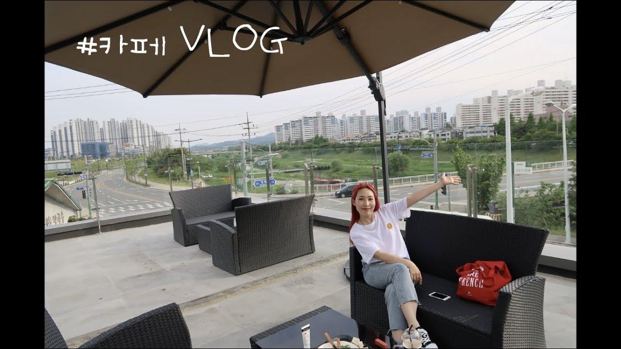 카페후기 브이로그 / 요즘, 경제적자유에 대한 고민 / 청주 베이커리 카페 데어데어(their there)