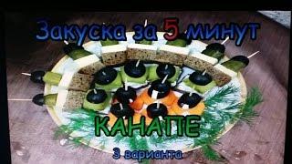 Канапе закуска за 5 минут (3 варианта) /
