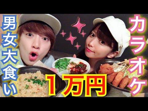 【大食い】男女でカラオケ1万円使い切るまで帰れません!!【ルーム料金は除く】