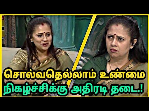 Solvathellam unmai நிகழ்ச்சிக்கு : தடை   Lakshmi Ramakrishnan   Yuvan   Latest cinema news
