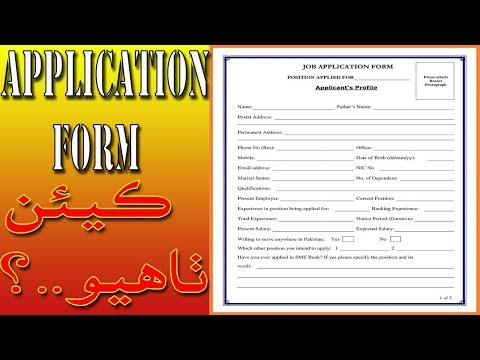 application form | employment application form | application