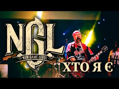 N.G.L. - Хто Я Є (Official music video)