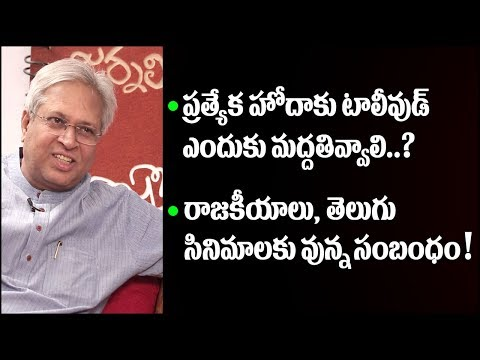 Undavalli Interesting Comments On Tollywood  & Special Status    Journalist Diary    Satish Babu