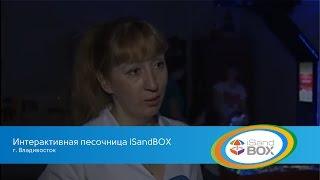 Интерактивная песочница в реабилитационном центре для детей г. Владивосток(Интерактивная песочница iSandBOX появилась в одном из реабилитационных центров для детей. Как говорят психоло..., 2015-06-09T08:50:12.000Z)