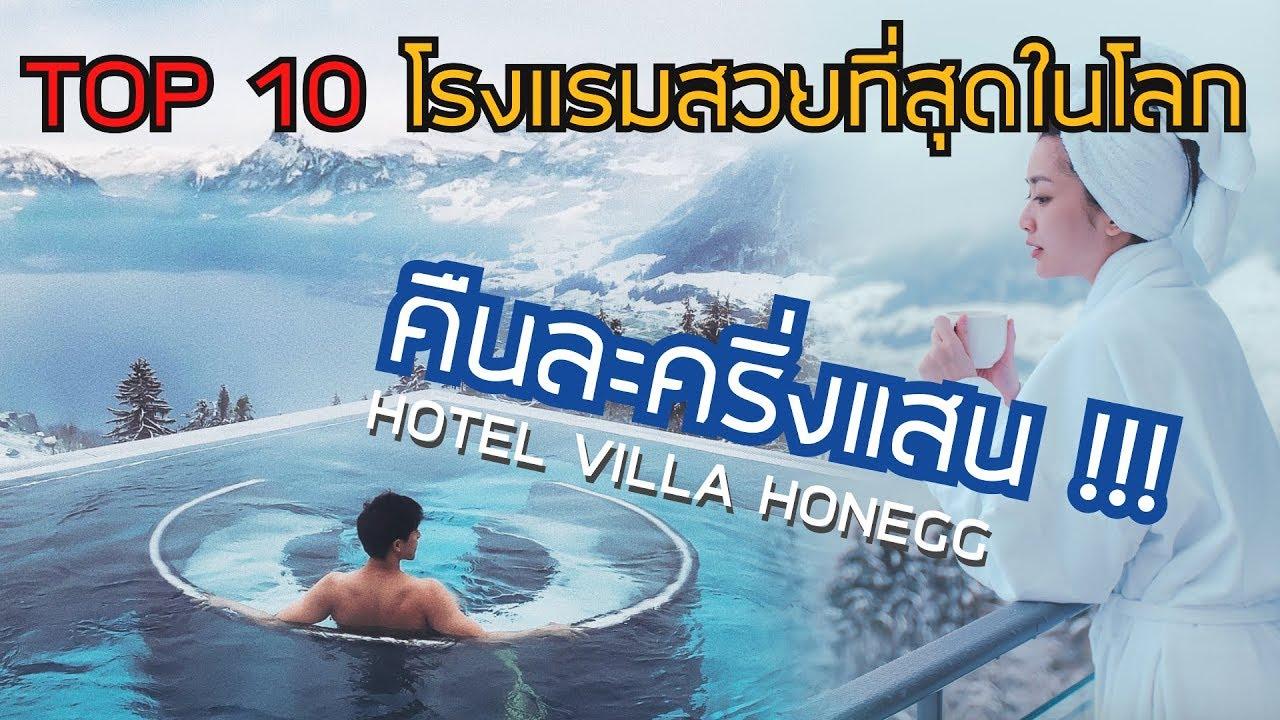พาชม !! โรงแรมหรูระดับโลก!!! : Hotel Villa Honegg | Zigzag Go EP: 2