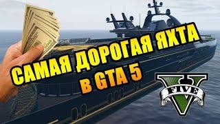 КУПИЛ САМУЮ ДОРОГУЮ ЯХТУ В GTA5!