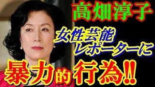 女優の高畑淳子が、長男で俳優の高畑裕太に関わる件で、またまた顰蹙を...