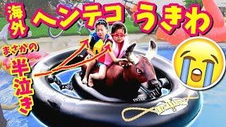 まさかの半泣き😱🤣 プールパーティー🏊🏻♂️ 海外のヘンテコ😲 浮き輪(うきわ)🍩 で遊んだよ😜  いろいろな フロート thumbnail