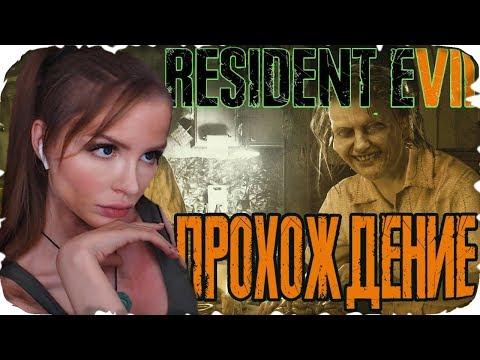 RESIDENT EVIL 7 biohazard / BIOHAZARD 7 resident evil Полное Прохождение