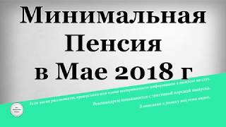 видео Минимальная пенсия в 2018 году