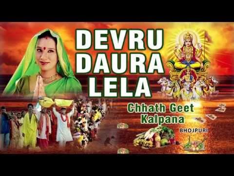 Best Of Kalpana [ DEVRU DAURA LELA ] Chhath Video Songs Jukebox