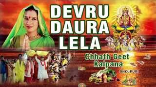 Best Of Kalpana [ DEVRU DAURA LELA ] Chhath Video Songs Jukebox