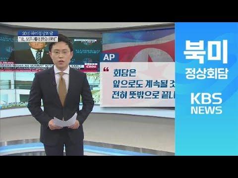 전세계 외신 긴급 타전…이시각 국제 뉴스룸 / KBS뉴스(News)