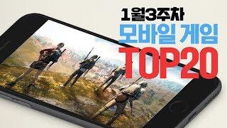모바일게임순위 TOP20 20년1월3주차 (Weekly…