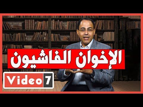 - الإخوان الفاشيون-..في وثائقيات شريف عارف -حقيقة في دقيقة