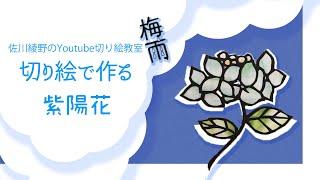 切り絵作家、切り絵イラストレーターの佐川綾野です。 切り絵教室動画を...