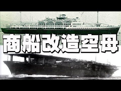 「商船改造空母(特設空母)」大鷹・冲鷹・雲鷹・神鷹・海鷹・飛鷹・隼鷹