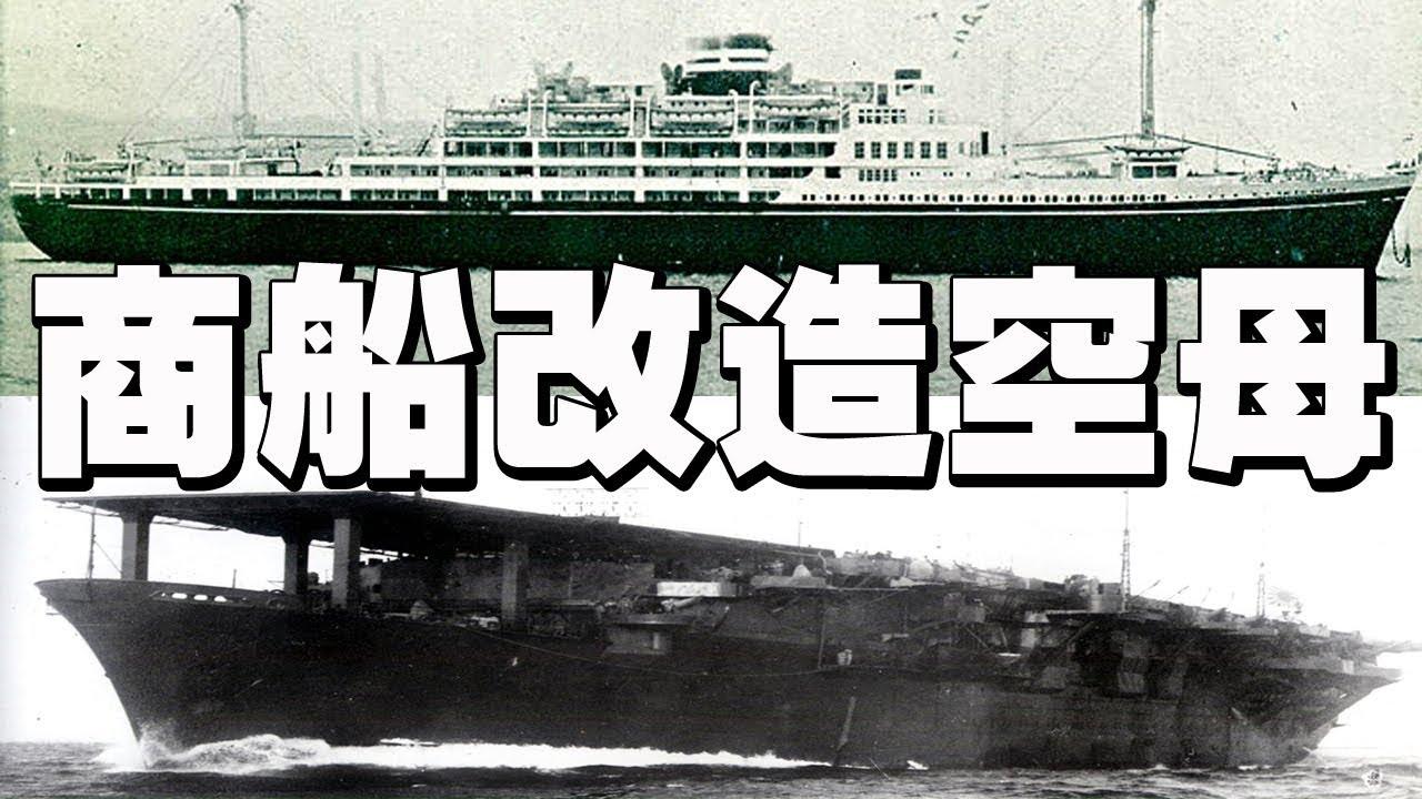 商船改造空母(特設空母)」大鷹...