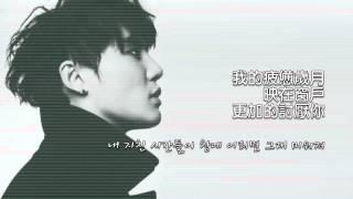 [繁中韓字] 金俊秀(JYJ) - 太痛苦的愛情不是愛情