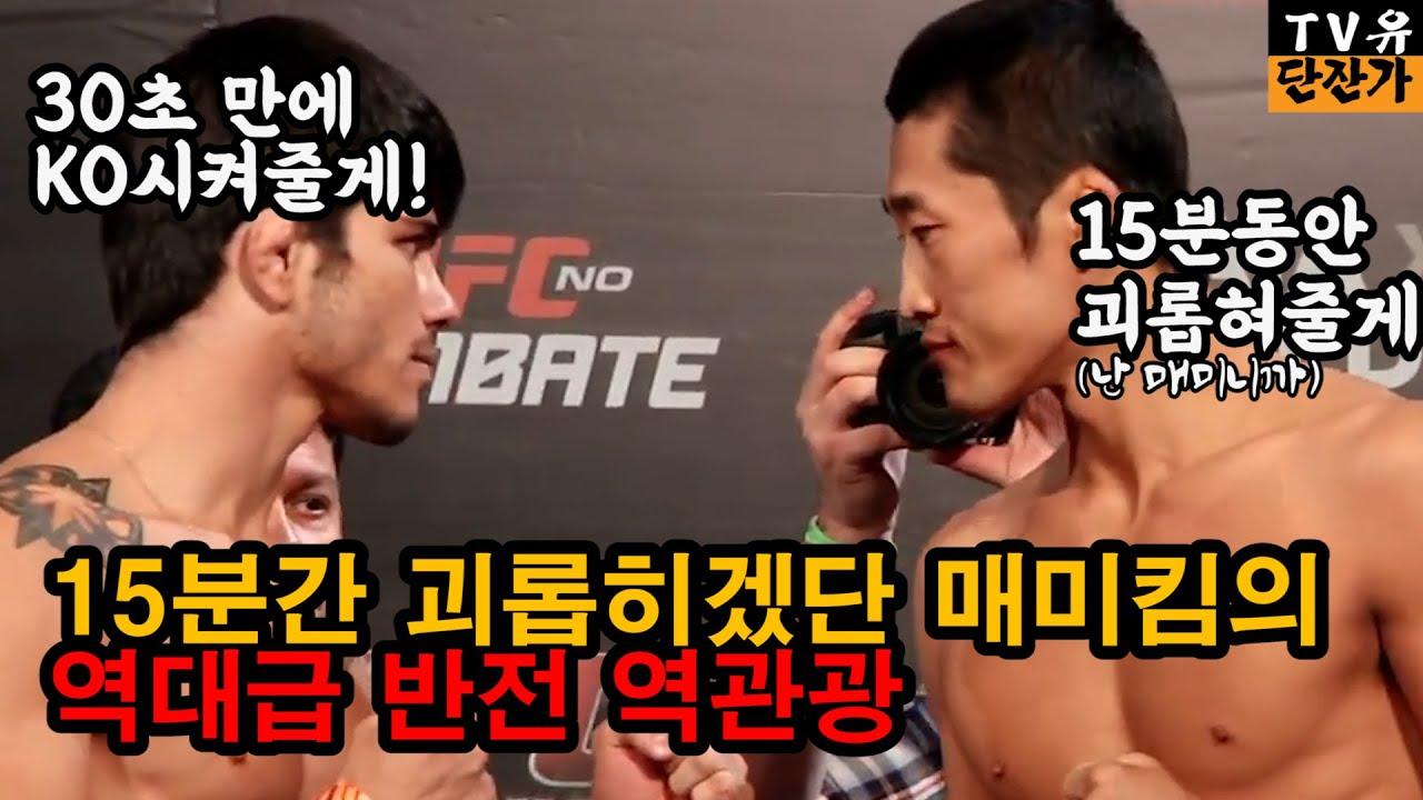 UFC김동현 도발하는 상대를 역관광 참교육 시켜버리는 상남자! Feat.줄리엔강