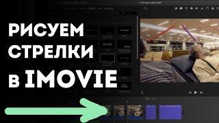 Как рисовать в видео СТРЕЛКИ в iMovie