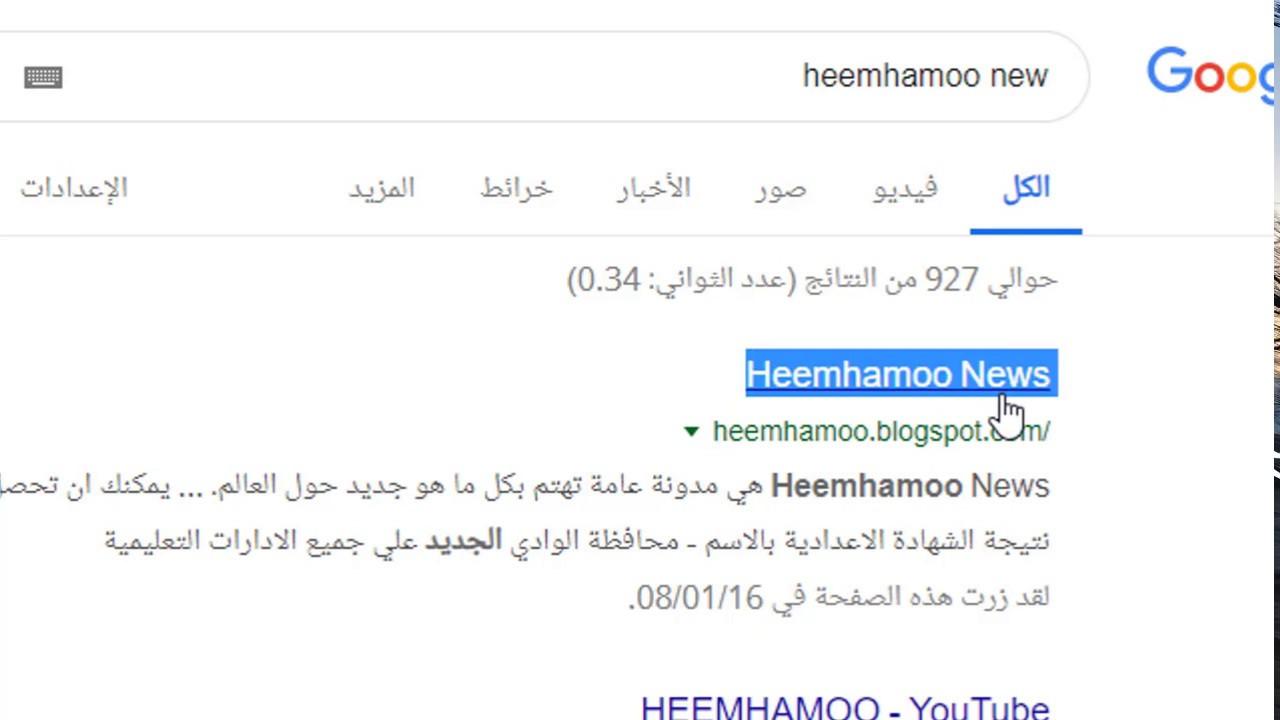 نتيجة الصف الثاني والثالث والرابع الابتدائي محافظة القاهرة 2019