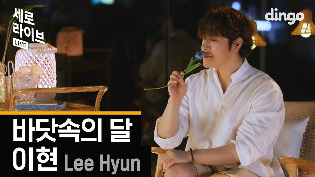 [세로라이브] 이현 (Lee Hyun) - 바닷속의 달 (Moon in the Ocean)ㅣ딩고뮤직ㅣDingo Music