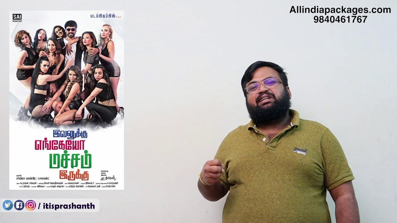 evanukku-engayo-matcham-irukku-review-by-prashanth