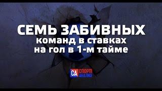 7 ЗАБИВНЫХ КОМАНД В СТАВКАХ на гол в 1 м тайме