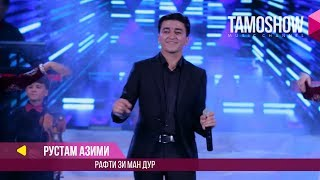 Рустам Азими - Рафти зи ман дур / Rustam Azimi - Rafti zi man dur (Консерт 2017)