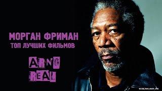 """""""Морган Фриман"""" Топ Лучших Фильмов"""
